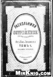 Книга Раскольники и острожники. Том 1.