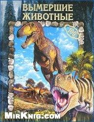 Книга Вымершие животные