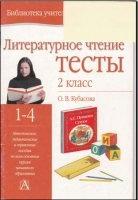 Книга Литературное чтение. Тесты. 2 класс pdf 37,56Мб