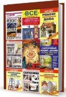 Аудиокнига Все что нужно знать для правильного ремонта дома и квартиры (8 книг) pdf, djvu 260Мб