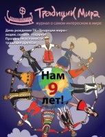 Книга Традиции Мира №17 2011 pdf 52Мб