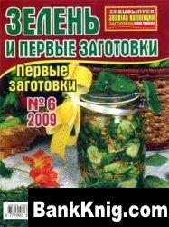 Золотая коллекция заготовок наших читателей №6, 2009. Спецвыпуск:  Зелень и первые заготовки pdf 4,81Мб