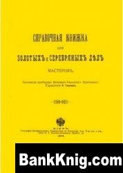 Книга Справочная книжка для золотых и серебряных дел мастеров pdf 50,4Мб