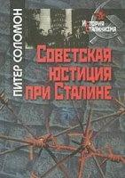 Книга Советская юстиция при Сталине djvu 5,74Мб