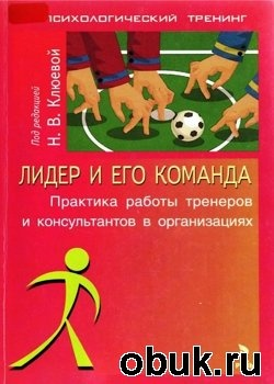 Книга Лидер и его команда. Практика работы тренеров и консультантов в организациях