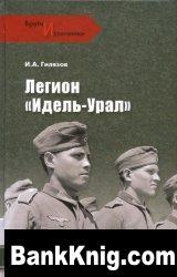 """Книга Легион """"Идель-Урал"""" pdf, djvu 23,5Мб"""