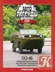 Автолегенды СССР №100: ГАЗ-46