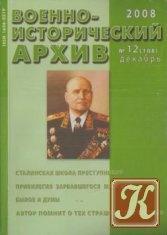 Журнал Военно-исторический архив №12 2008 (108)