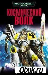 Книга Уильям Кинг. Космический Волк