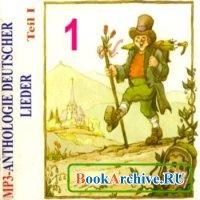 Книга Anthologie deutscher lieder 1 (аудиокнига).