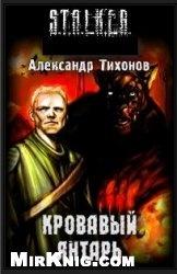 Книга Кровавый янтарь