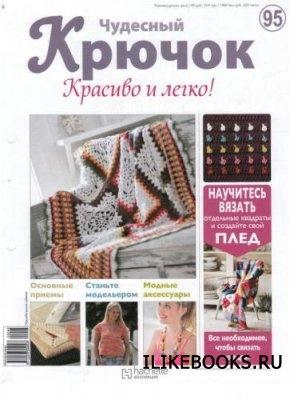 Журнал Чудесный крючок. Красиво и легко! № 95 2012