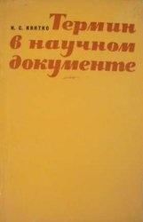 Книга Термин в научном документе