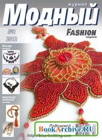 Книга Модный журнал. Бисер № 2 2012.