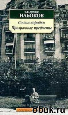 Аудиокнига Владимир Набоков. Со дна коробки. Прозрачные предметы (аудиокнига)