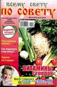 Журнал По совету всему свету №10, 2012.
