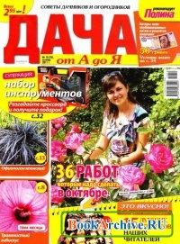 Книга Дача от А до Я №3-12 2011.
