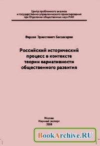 Книга Российский исторический процесс в контексте теории вариативности общественного развития.