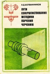 Книга Пути совершенствования методики обучения черчению