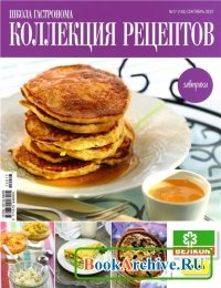 Журнал Школа гастронома. Коллекция рецептов № 17 2012.