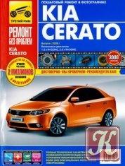 KIA Cerato. Руководство по ремонту и эксплуатации в цветных фотографиях