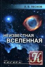 Книга Неизвестная Вселенная