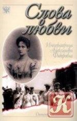 Книга Слова о любви Императрица Александра Федоровна