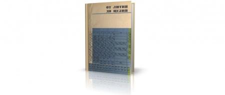 Книга Книга «От лития до цезия» — первая из серии обзоров вертикалей Периодической системы Д. И. Менделеева. В книге приведены практи