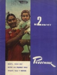 Журнал Ровесник №2 1962