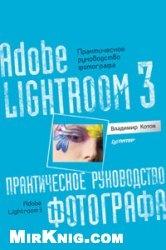 Книга Adobe Lightroom 3. Практическое руководство фотографа