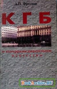 Книга КГБ и контрразведывательное искусство.