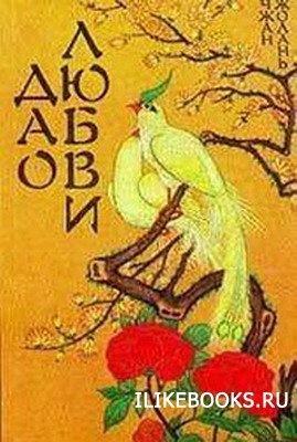 Книга Чжан Жолань - Дао Любви