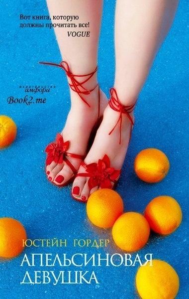Книга Юстейн Гордер Апельсиновая Девушка