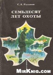 Книга Семьдесят лет охоты