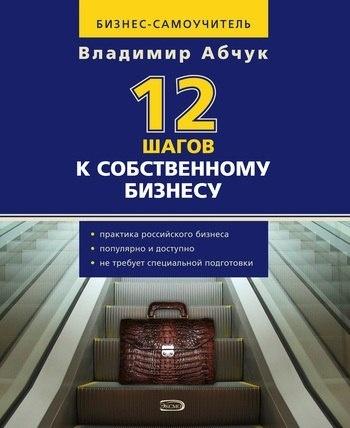 Книга Владимир Абчук - 12 шагов к собственному бизнесу