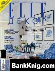 Журнал Elle декор №5 2010