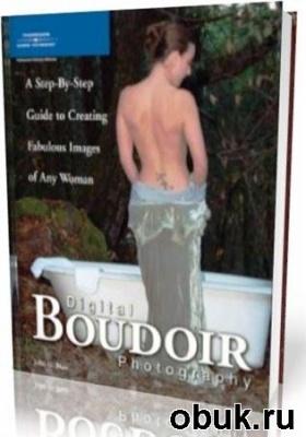 Книга Digital Boudoir Photography