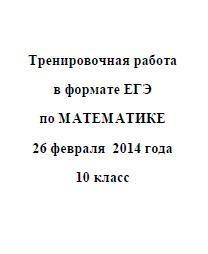 Книга ЕГЭ 2014, Математика, Тренировочная работа с ответами, 10 класс, Варианты 201-204, 26.02.2014