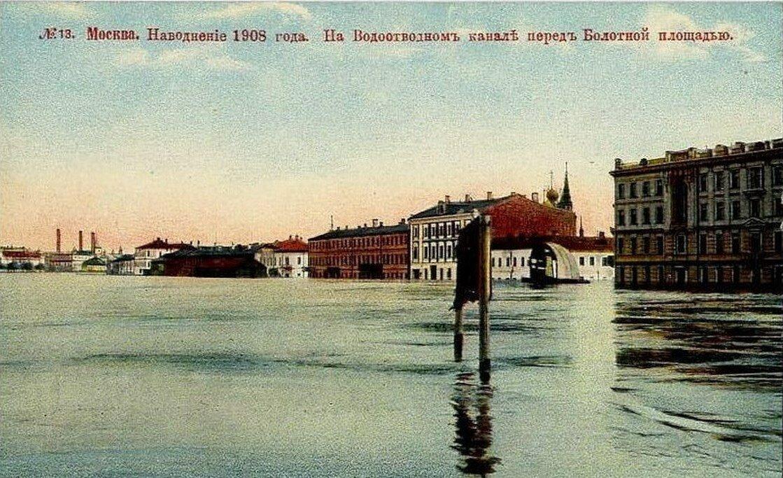 Наводнение 1908 года. На Водоотводном канале перед Болотной площадью