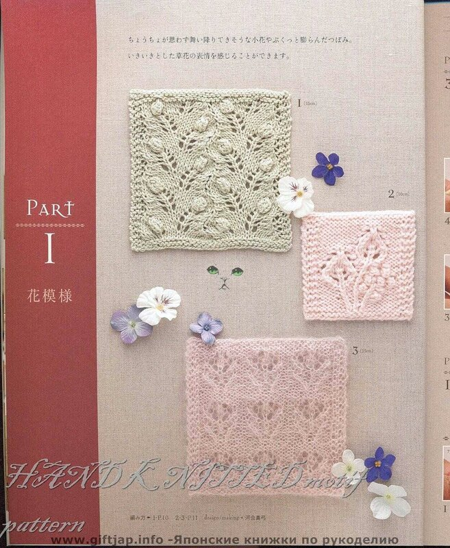 HAND KNITTED motif pattern 005