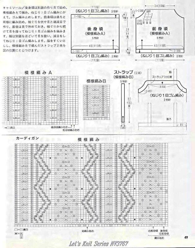 Let's knit series NV3767 1999 sp-kr_49