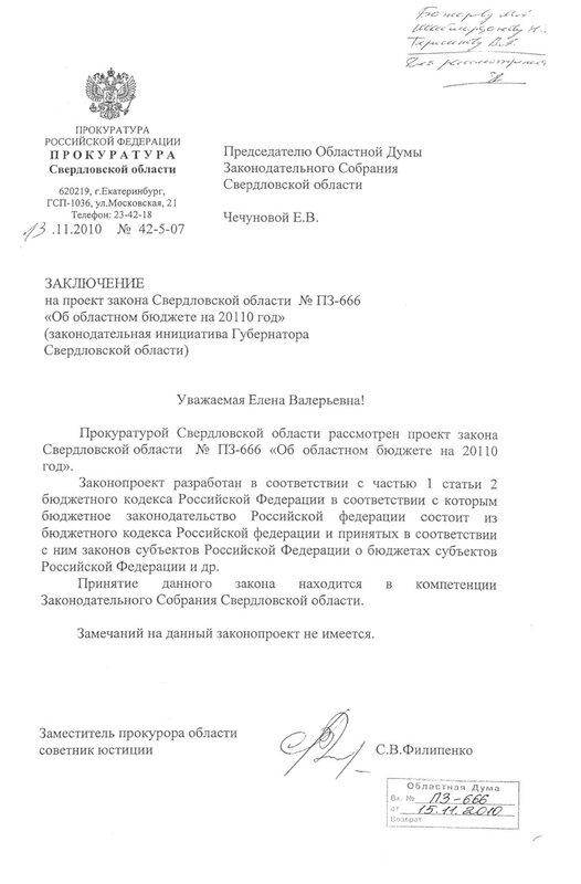 Образец заключения прокурора в гражданском процессе