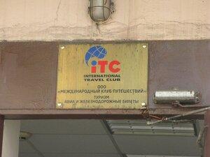 ITC, но не тот (я работаю в ITC Publishing в Киеве)
