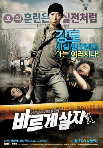 ���������� / �� ������ / Bareuge salja / Going By The Book / Jungdoman (2007) DVDRip | VO