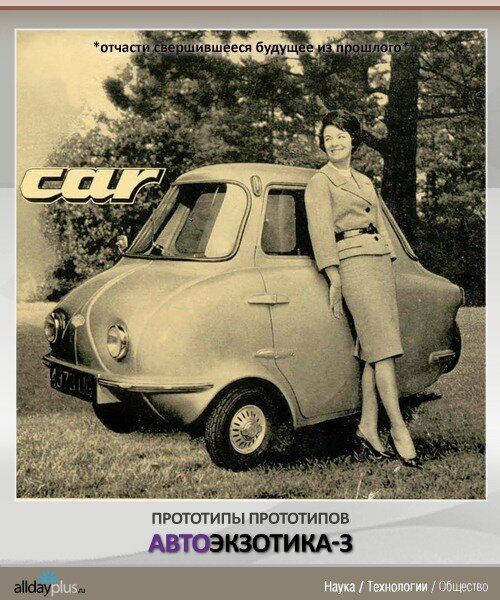 Автоэкзотика. Прототипы прототипов и не только. Часть 3