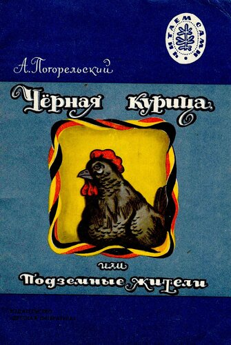 Черная курица 1981 года