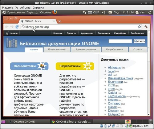 RU Ubuntu 10.10 [Работает] - Oracle VM VirtualBox_872.jpeg