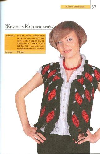 молодежная мода самый пик
