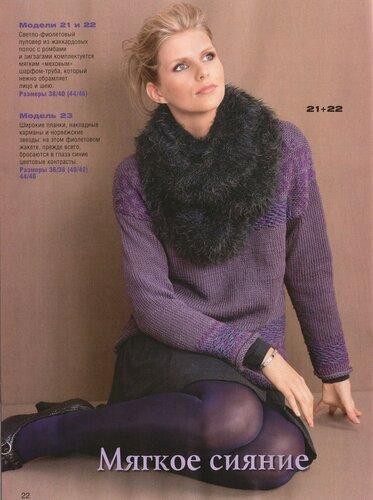 шарф труба схема вязания спицами.