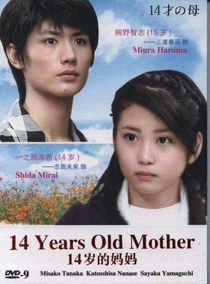 14-летняя мама